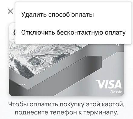 Удаление способа оплаты в приложении Google Pay
