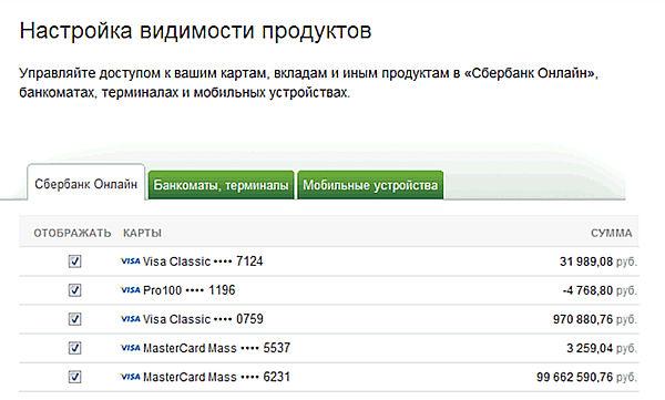 Настройка видимости счетов в Сбербанк ОнЛайн старой версии