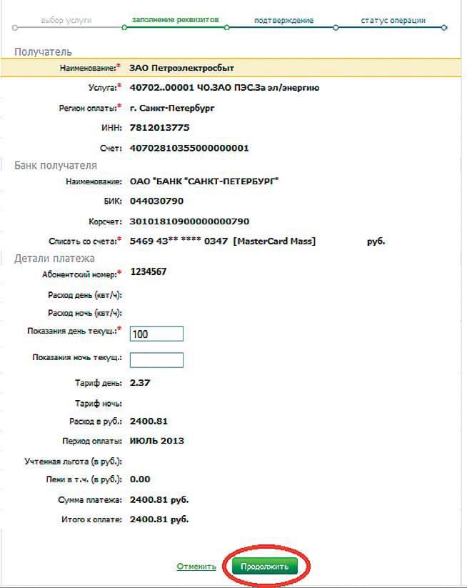 Проверка реквизитов оплаты квитанции за электроэнергию через Сбербанк ОнЛайн