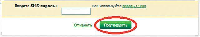 Ввод одноразового пароля в Сбербанк ОнЛайн