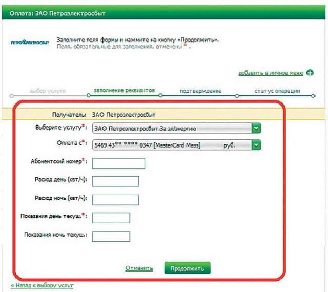 Форма оплаты электроэнергии в Сбербанк ОнЛайн