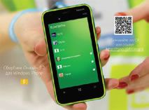 Бета-тестирование Сбербанк Онлайн 3.2 для Windows Phone