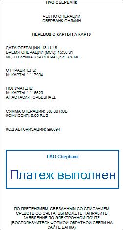 Пример чека по операции выполненной в Сбербанк ОнЛайн