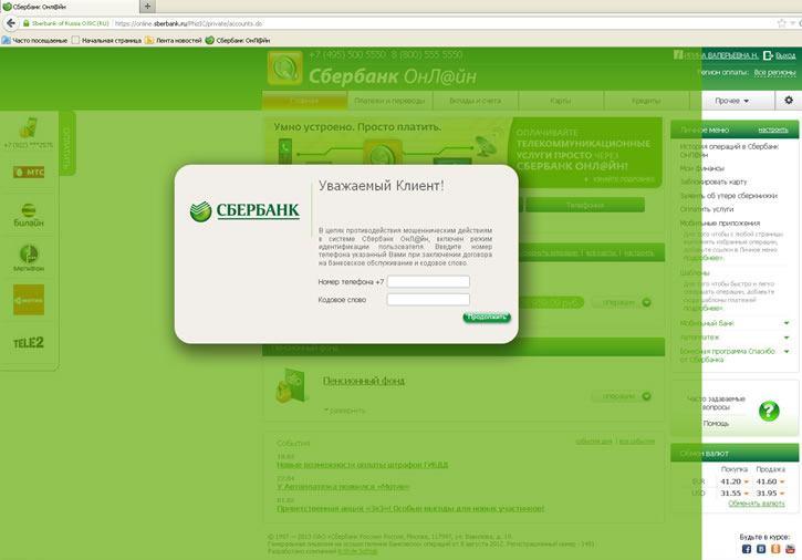 Фишинговая страница, имитирующая стартовую страницу системы Сбербанк ОнЛайн