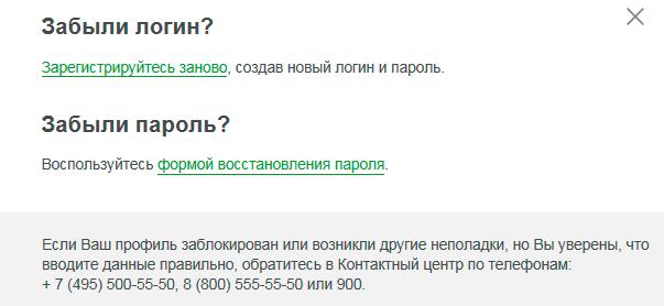 Изображение - Как зайти в систему сбербанк онлайн forma-zabyl-paroli