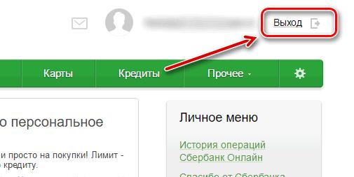 Изображение - Как зайти в систему сбербанк онлайн knopka-onlajn-vykhoda