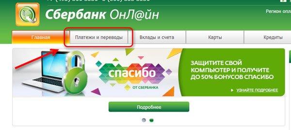 Переход к разделу Платежи и переводы в Сбербанк ОнЛайн