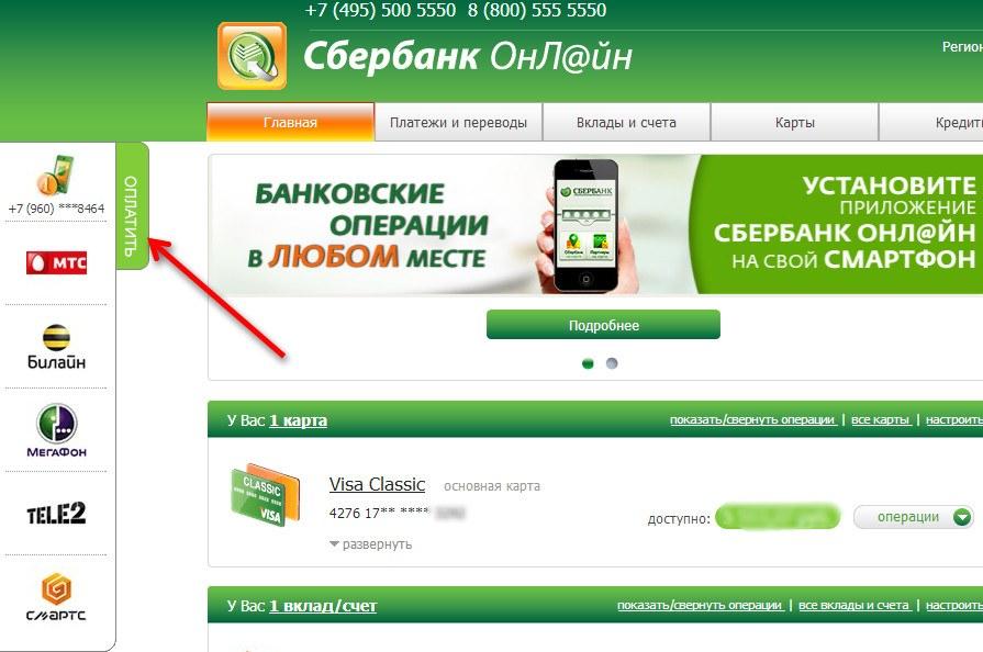 Как оплатить мобильный через Сбербанк ОнЛайн