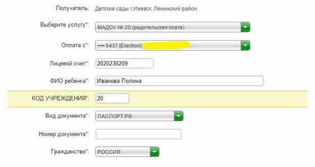 Запрос номера паспорта при оплате через Сбербанк ОнЛайн