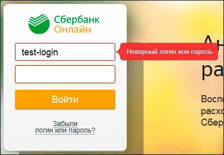 Изображение - Как зайти в систему сбербанк онлайн oshibka-test-parolja