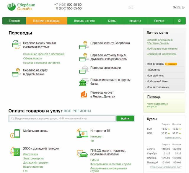 Страница «Платежей и переводов» в системе Сбербанк ОнЛайн