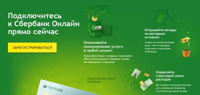 Преимущества платежей через систему Сбербанк ОнЛайн