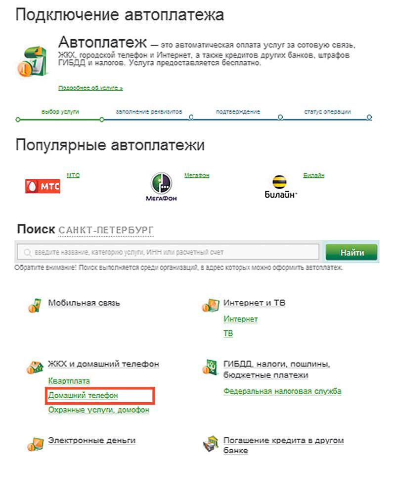 Страница подключения автоплатежа в Сбербанк ОнЛайн