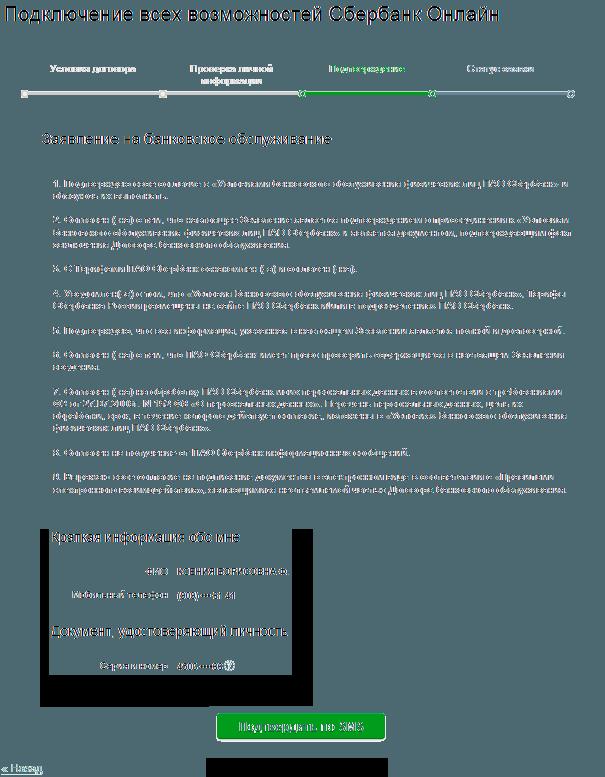Заявление на подключение договора банковского обслуживания в Сбербанк ОнЛайн