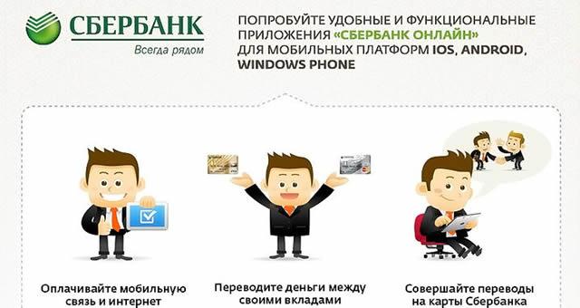 Преимущества мобильных приложений системы Сбербанк ОнЛайн