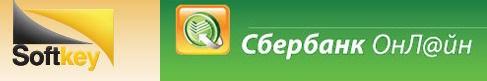 Логотипы SoftKey и Сбербанк ОнЛайн