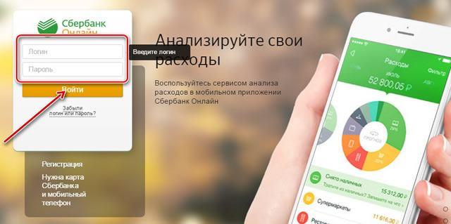 Изображение - Как зайти в систему сбербанк онлайн stranica-vkhoda-veb
