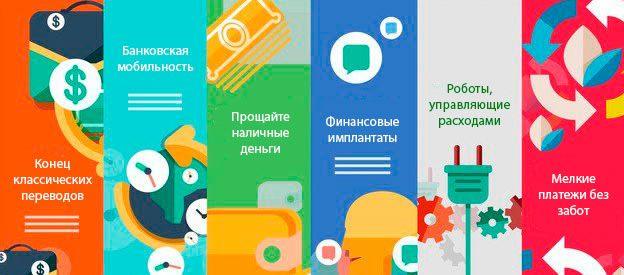 Направления развития банков в ближайшие десятилетия