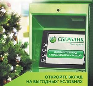 Монитор банкомата с предложением открыть онлайн вклад