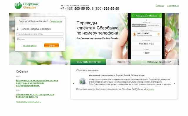 Новая главная страница входа в систему Сбербанк ОнЛайн