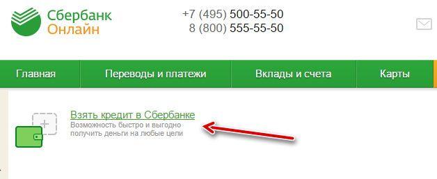 Переход к заполнению анкеты на онлайн кредит Сбербанка