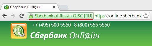 Значок защищённого соединения в адресной строке браузера