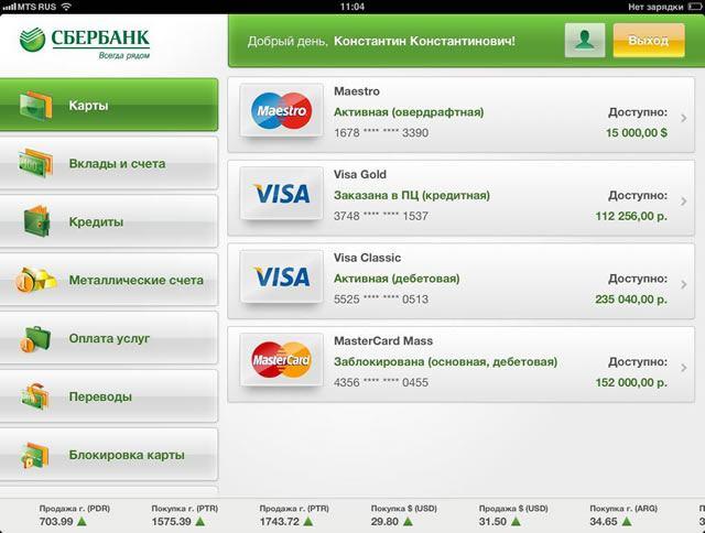 Демонстрационный режим приложения Сбербанк ОнЛайн для iPad