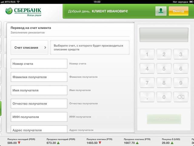 Форма Перевод на счет клиента приложения Сбербанк ОнЛайн для iPad
