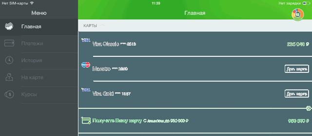 Пункт «Карты» в приложении Сбербанк ОнЛайн для iPad