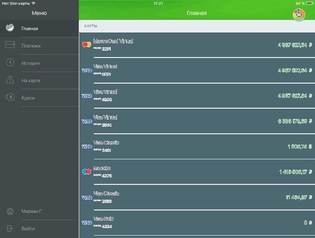 Раздел «Главная» приложения Сбербанк ОнЛайн на iPad