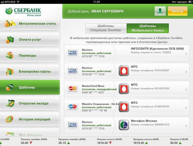 Список шаблонов Мобильного банка в Сбербанк ОнЛайн для iPad