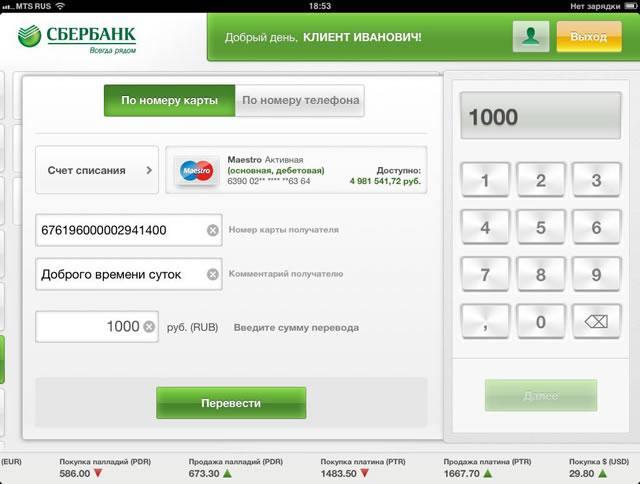 Перевод на карту клиента Сбербанка по номеру карты в Сбербанк ОнЛайн для iPad