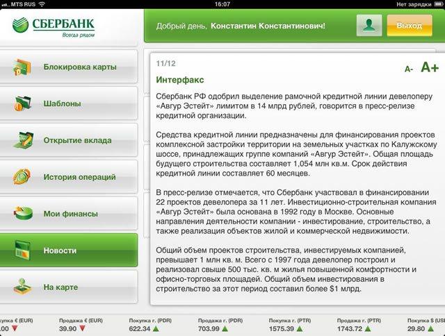 Просмотр подробной новостной информации в Сбербанк ОнЛайн для iPad