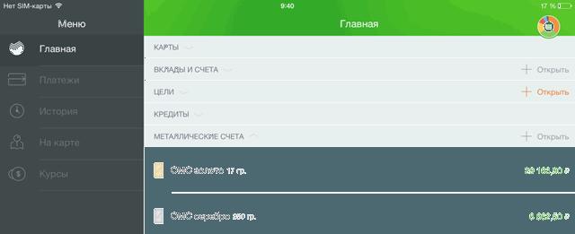 Страница доступных операций с ОМС в Сбербанк ОнЛайн для iPad