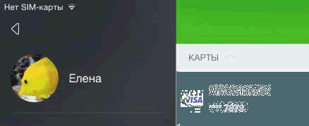 Отображение аватара в приложении Сбербанк ОнЛайн для iPad
