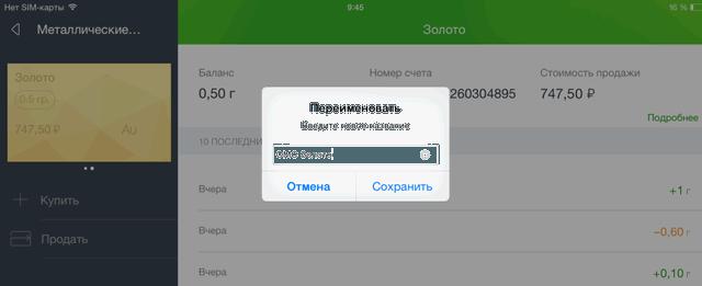 Форма для изменения названия ОМС в приложении Сбербанк ОнЛайн для iPad