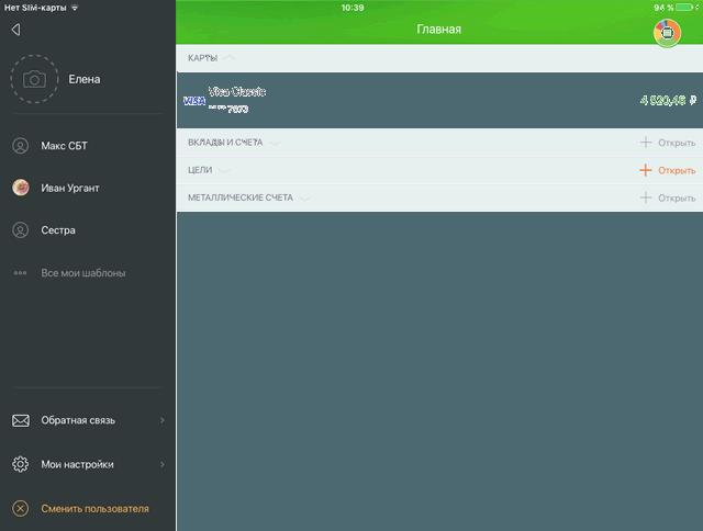 Настройка профиля пользователя приложения Сбербанк ОнЛайн для iPad