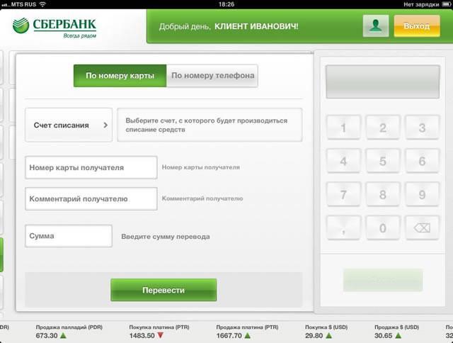 Перевод на карту клиента Сбербанка по номеру карты