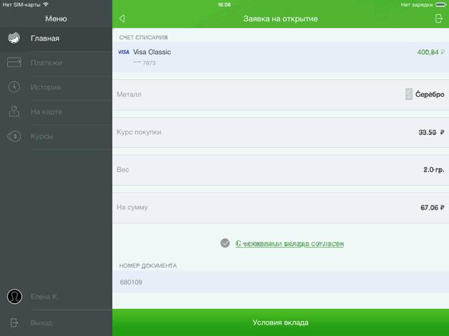 Форма открытия вклада ОМС через приложение Сбербанк ОнЛайн для iPad