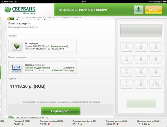 Подтверждение оплаты в Сбербанк ОнЛайн
