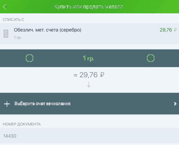 Форма продажи металла со счета ОМС в приложении Сбербанк ОнЛайн для iPad