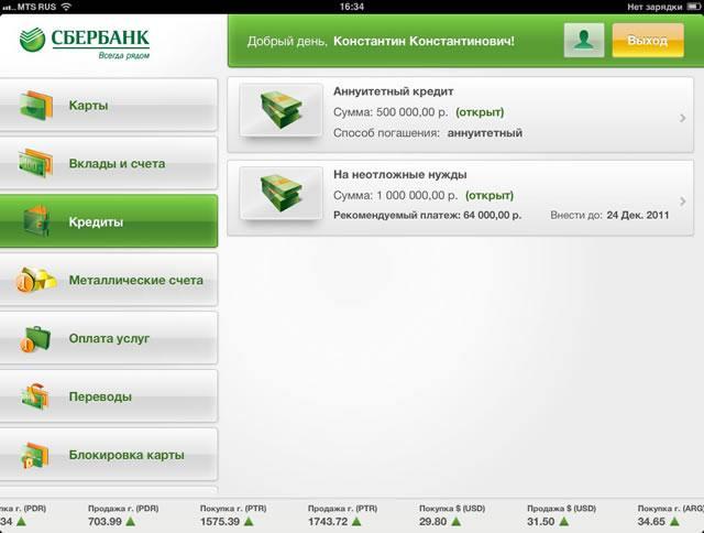 Раздел Кредиты приложения Сбербанк ОнЛайн для iPad