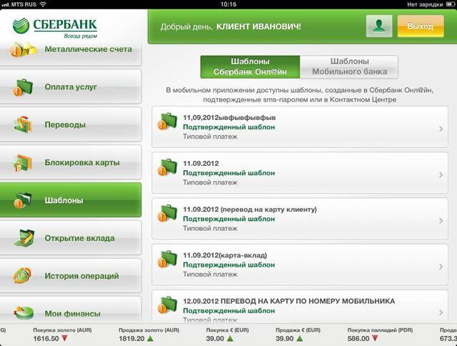 Почему кредит не отображается в сбербанк онлайн