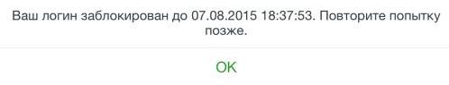 Сообщение о временной блокировке доступа в Сбербанк ОнЛайн