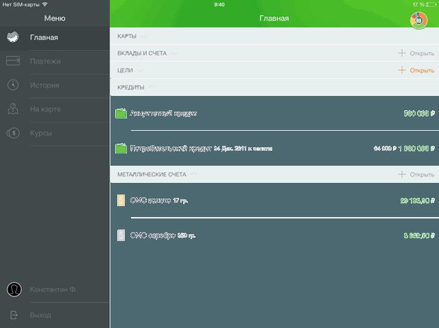 Пример списка кредитов пользователя приложения Сбербанк ОнЛайн для iPad