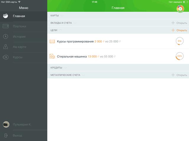 Страница списка целевых счетов пользователя приложения Сбербанк ОнЛайн для iPad
