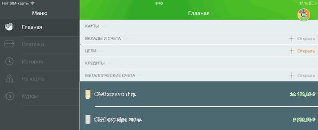 Список металлических счетов в приложении Сбербанк ОнЛайн для iPad