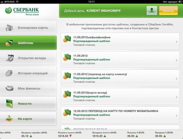 Список шаблонов в приложении Сбербанк ОнЛайн для iPad