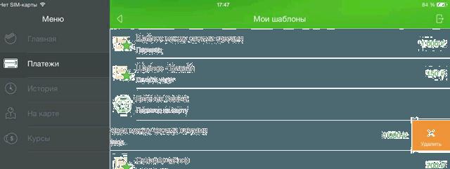 Кнопка удаления шаблона из приложения