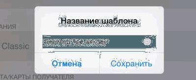 Присвоение названия шаблону в системе Сбербанк ОнЛайн для iPad